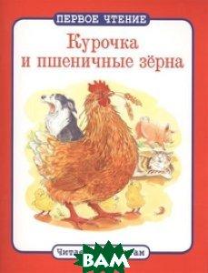 Купить Курочка и пшеничные зерна, Стрекоза, 978-5-9951-2090-2