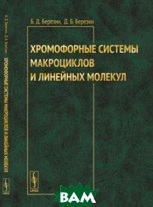 Купить Хромофорные системы макроциклов и линейных молекул, URSS, Березин Б.Д., 978-5-396-00914-1