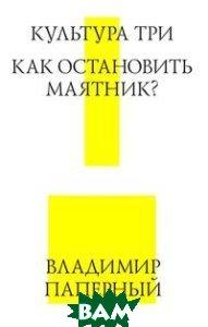 Купить Культура Три. Как остановить маятник?, Стрелка, В. Паперный, 978-5-519-01808-1