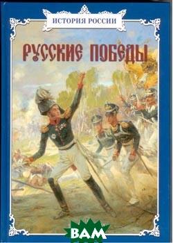 Купить Русские победы, БЕЛЫЙ ГОРОД, 978-5-7793-1064-2