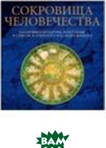 Купить Сокровища человечества, Бертельсманн Медиа Москау (БММ), 978-5-88353-598-6