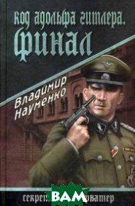 Купить Код Адольфа Гитлера. Финал, ВЕЧЕ, Науменко Владимир Иванович, 978-5-4444-2006-5
