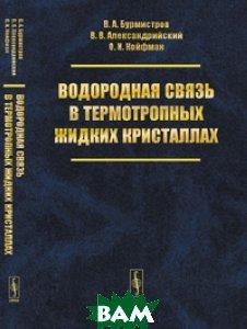 Купить Водородная связь в термотропных жидких кристаллах, URSS, Бурмистров В.А., 978-5-396-00913-4