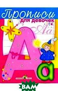 Купить Прописи для девочек, Стрекоза, Попова И., 978-5-89537-560-0