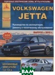 Купить Автомобиль Volkswagen Jetta. Выпуск с 2010 г. Бензиновые двигатели. 1, 4, 1, 6 л. Руководство по эксплуатации, ремонту и техническому обслуживанию, Арго-Авто, 978-5-8245-0181-0
