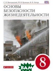 Основы безопасности жизнедеятельности. 8 класс. Учебник. Вертикаль. ФГОС