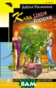 Купить Клад Царя Гороха, ЭКСМО, Калинина Д.А., 978-5-699-71591-6
