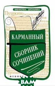 Купить Карманный сборник сочинений, ФЕНИКС, Амелина Е.В., 978-5-222-25369-4
