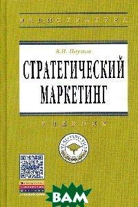 Купить Стратегический маркетинг: Учебник. Гриф МО РФ, ИНФРА-М, В. Н. Наумов, 978-5-16-009232-4