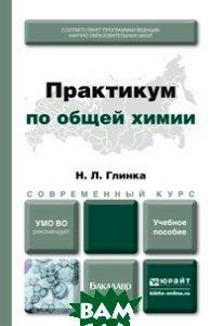 Практикум по общей химии. Учебное пособие для академического бакалавриата