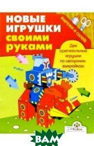 Купить Слон и робот, Стрекоза, 978-5-89537-845-8