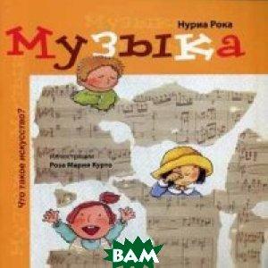 Купить Музыка (изд. 2006 г. ), Мнемозина, Рока Нурия, 5-346-00545-5