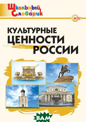 Купить Культурные ценности России. Начальная школа, ВАКО, Никитина Е.Р., 978-5-408-03258-7