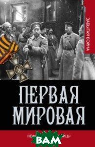 Купить Первая мировая война. Неизвестные страницы, АСТ, Золотарев В.А., 978-5-17-083542-3