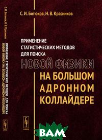 Купить Применение статистических методов для поиска новой физики на Большом адронном коллайдере, URSS, Битюков С.И., 978-5-396-00910-3