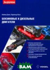 Купить Бензиновые и дизельные двигатели - устройство и приципы работы, ЗА РУЛЕМ, Гроэ Хайнц, 978-5-90381-308-7