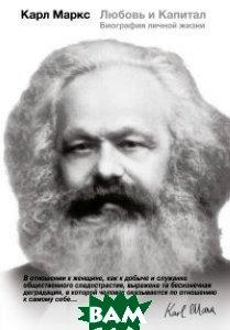 Купить Карл Маркс. Любовь и капитал. Биография личной жизни, АСТ, Мэри Габриэл, 978-5-17-084520-0