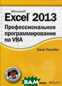 Купить Excel 2013. Профессиональное программирование на VBA, Диалектика / Вильямс, Уокенбах Джон, 978-5-907114-72-2