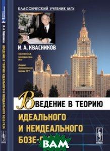 Купить Введение в теорию идеального и неидеального бозе-газа, ЛЕНАНД, Квасников И.А., 978-5-9710-0903-0