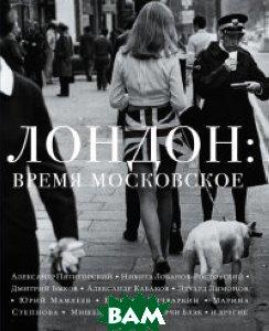 Купить Лондон. Время московское, Редакция Елены Шубиной, 978-5-17-085366-3