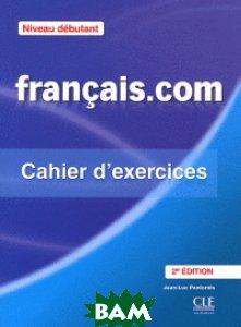 Fran&231;ais. com. Cahier d`exercices