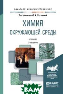 Химия окружающей среды. Учебник для академического бакалавриата