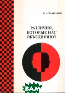 Купить Различия, которые нас объединяют, Эксперимент, Аршавский В., 9984-16-048-3
