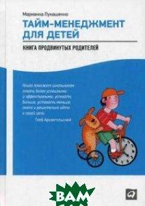 Купить Тайм-менеджмент для детей. Книга продвинутых родителей, Альпина Паблишер, Лукашенко Марианна Анатольевна, 978-5-9614-5294-5