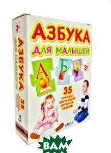 Купить Пазлы. Азбука для малышей, Робинс, 978-5-4366-0219-6