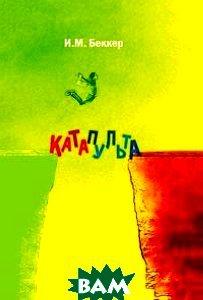 Купить Катапульта, Книга по Требованию, Беккер Исаак Михайлович, 978-5-519-01847-0