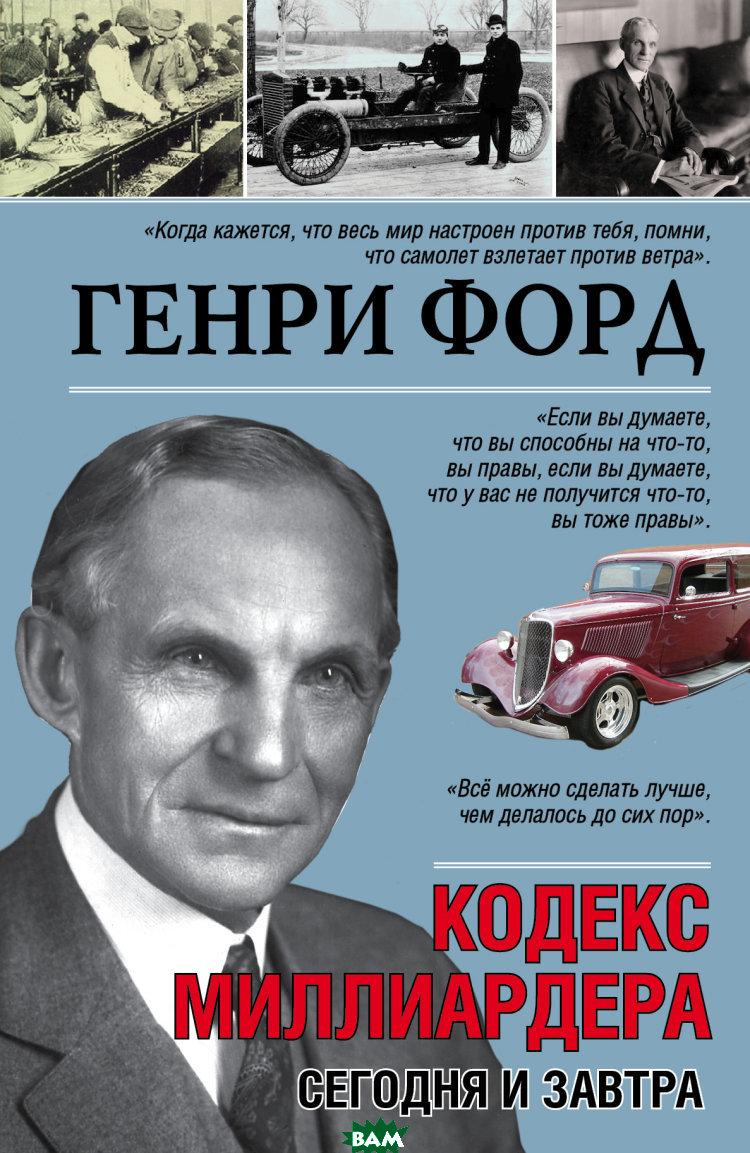 Купить Генри Форд. Сегодня и завтра, АСТ, Форд Г., 978-5-17-085545-2