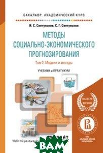 Методы социально-экономического прогнозирования в 2-х томах. Том 2. Модели и методы. Учебник и практикум для академического бакалавриата