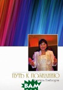 Купить Путь к познанию, Книга по Требованию, Оюунгэрэл Гомбосурэн, 978-5-519-01852-4