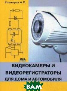 Купить Видеокамеры и видеорегистраторы для дома и автомобиля, ДМК Пресс, Кашкаров Андрей Петрович, 978-5-97060-083-2