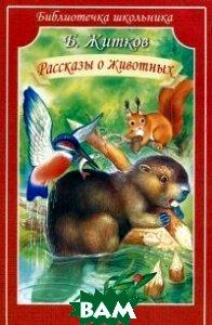 Купить Рассказы о животных, Стрекоза, Житков Б., 978-5-89537-449-8