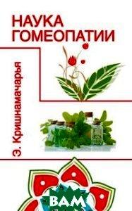 Купить Наука гомеопатии, Амрита, Кришнамачарья Э., 978-5-413-01227-7