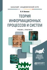 Теория информационных процессов и систем. Учебник и практикум для академического бакалавриата