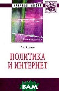 Купить Политика и интернет: Монография, ИНФРА-М, Акопов Г.Л., 978-5-16-009930-9