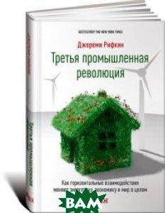 Купить Третья промышленная революция, Альпина Нон-фикшн, Рифкин Дж., 978-5-91671-423-4