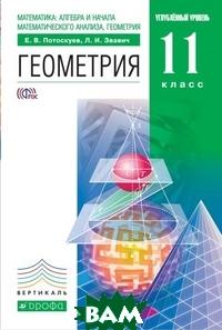 Купить Математика. Алгебра и начала математического анализа, геометрия. Геометрия. 11 класс. Углубленный уровень. Учебник + задачник. Вертикаль. ФГОС (количество томов: 2), Дрофа, Потоскуев Е.В., 978-5-358-12623-7