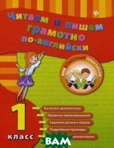 Купить Читаем и пишем грамотно по-английски: 1 класс, ФЕНИКС, Чимирис Юлия Вячеславовна, 978-5-222-22553-0