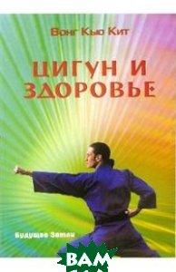Купить Цигун и здоровье, Будущее Земли, Вонг Кью Кит, 5-94432-060-5