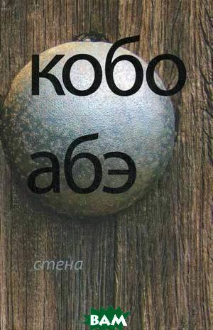 Купить Стена (изд. 2014 г. ), АМФОРА, Абэ Кобо, 978-5-367-03274-1