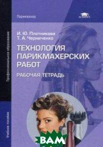 Технология парикмахерских работ. Рабочая тетрадь для студентов учреждений среднего профессионального образования