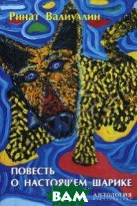 Купить Повесть о настоящем Шарике, Антология, Валиуллин Ринат Рифович, 978-5-94962-259-9