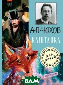 Купить Каштанка, Махаон, Чехов А.П., 978-5-389-01981-2