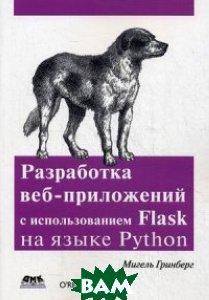 Купить Разработка веб-приложений с использованием Flask на языке Python, ДМК Пресс, Гринберг Мигель, 978-5-97060-138-9