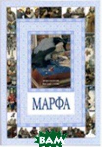 Купить Марфа (изд. 2011 г. ), РИПОЛ КЛАССИК, Спирин Г.К., 978-5-386-03839-7