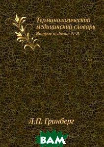 Купить Терминологический медицинский словарь, ЁЁ Медиа, Л.П. Гринберг, 978-5-8853-4506-4