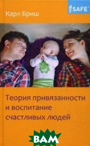 Теория привязанности и воспитание счастливых людей, Теревинф, Бриш Карл Хайнц, 978-5-4212-0245-5  - купить со скидкой